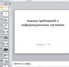 Презентация Анализ требований к информационным системам часть 2