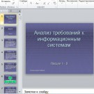 Презентация Анализ требований к информационным системам часть 1