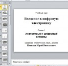 Презентация Аналоговые и цифровые сигналы