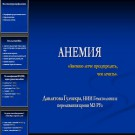 Презентация Анемия