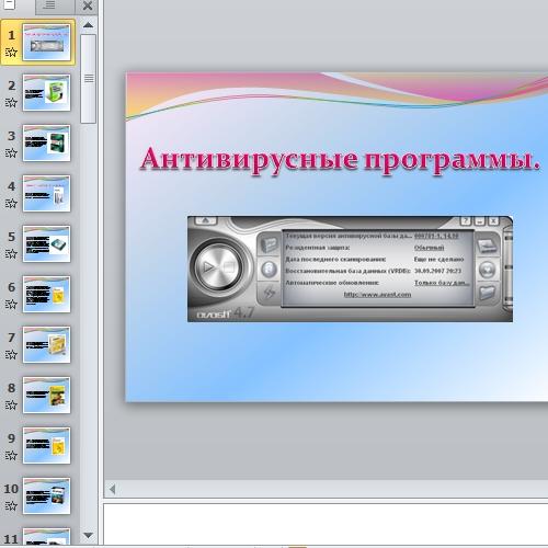 Презентация Антивирусные программы