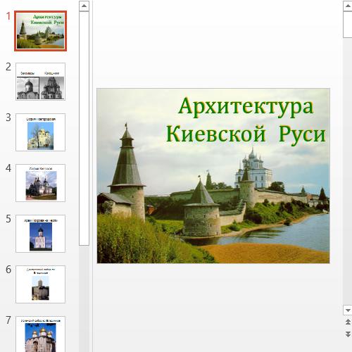 Презентация Архитектура в Киевской Руси