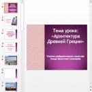 Презентация Архитектура Древней Греции