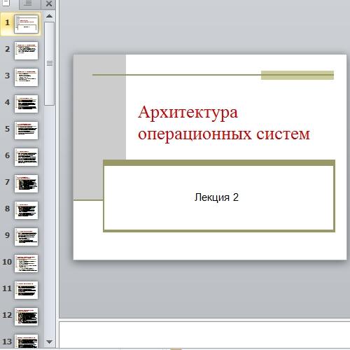 Презентация Архитектура операционных систем