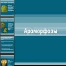 Презентация Ароморфозы