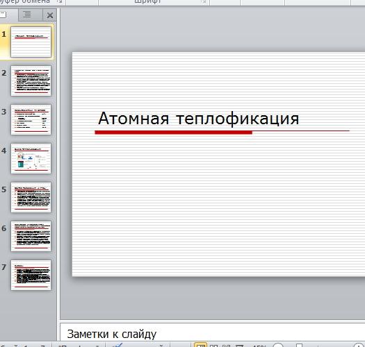 Презентация Атомное тепло