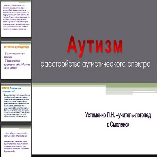 Презентация Аутизм