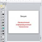 Презентация Авиационные информационные технологии