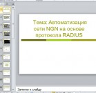Презентация Автоматизация сети NGN на основе протокола RADIUS