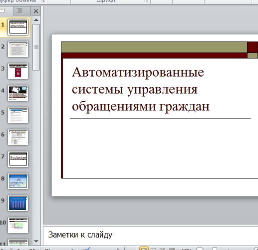Презентация АСУ обращениями граждан