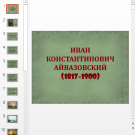 Презентация Айвазовский