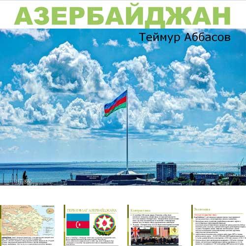 Презентация Азербайджан