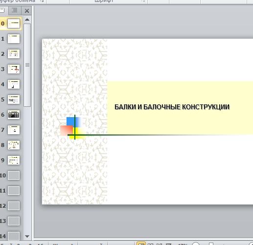 Презентация Балки и балочные конструкции