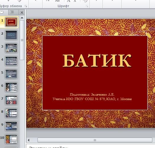 Презентация Батик