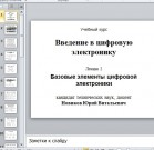 Презентация Базовые элементы цифровой электроники