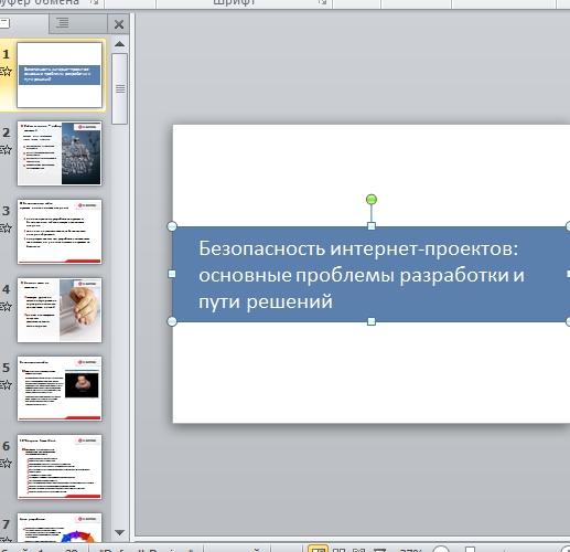 Презентация Безопасность интернет-проектов