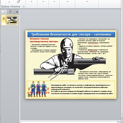 Презентация Безопасность слесаря-сантехника