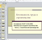 Презентация Безопасность труда в строительстве