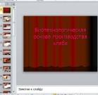 Презентация Биотехнология производства хлеба