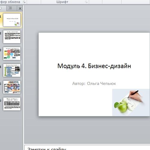 Презентация Бизнес-дизайн