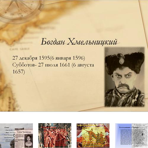 Презентация Богдан Хмельницкий