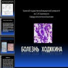 Презентация Болезнь Ходжкина