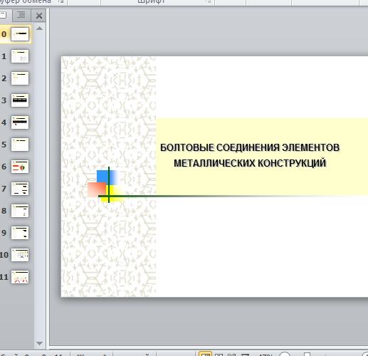 Презентация Болтовые соединения элементов