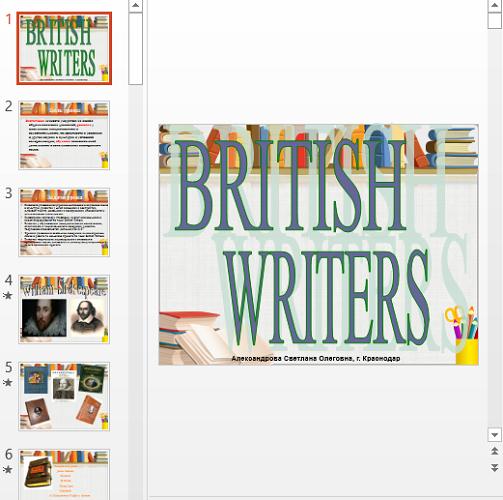 Презентация Британские писатели