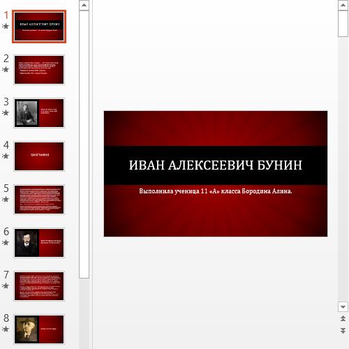 Презентация Иван Алексеевич