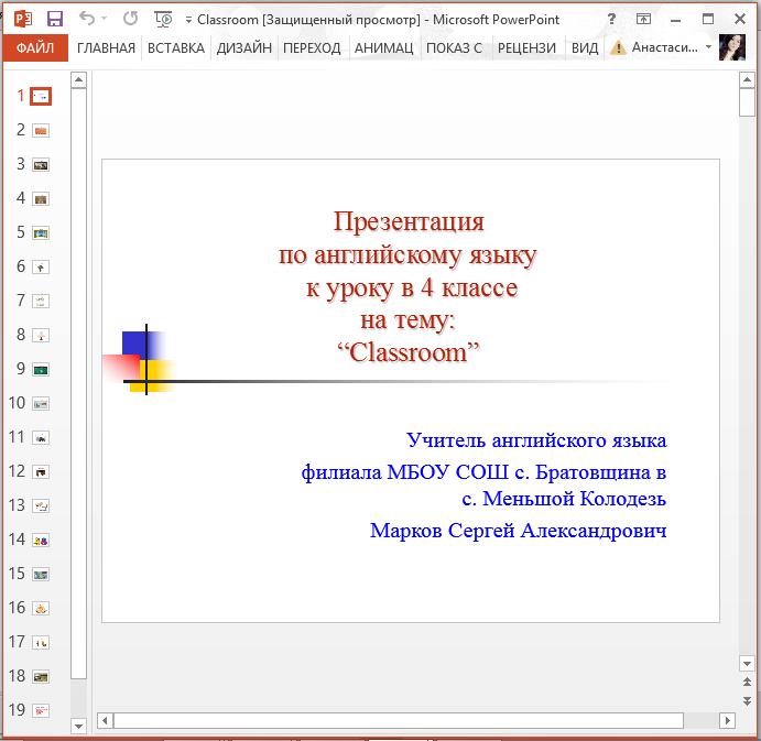 Презентация Classroom