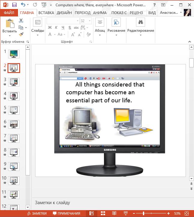 Презентация О компьютерах