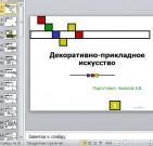 Презентация Декоративно прикладное искусство