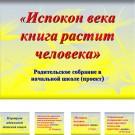 Презентация Детская книга