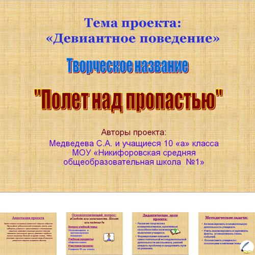 Презентация Девиантное поведение