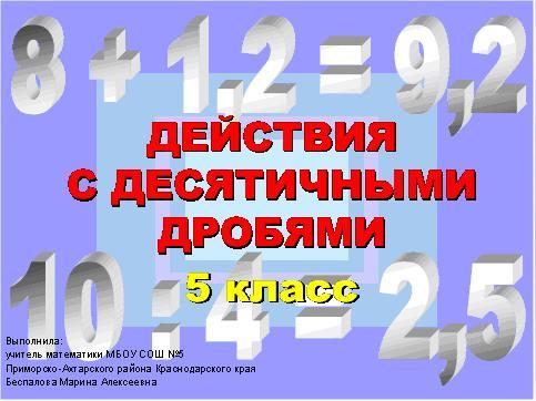 Презентация Действия с десятичными дробями
