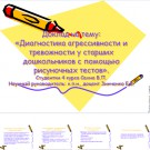 Презентация Диагностика агрессивности
