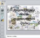 Презентация Дизайн архитектуры