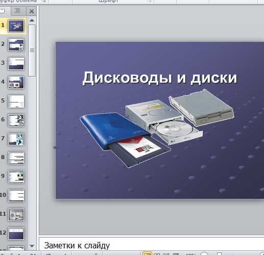 Презентация Дисководы и диски