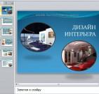 Презентация Дизайн интерьера