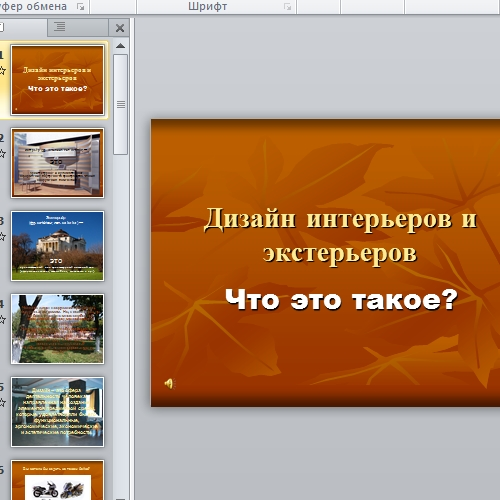 Презентация Дизайн интерьера и экстерьера