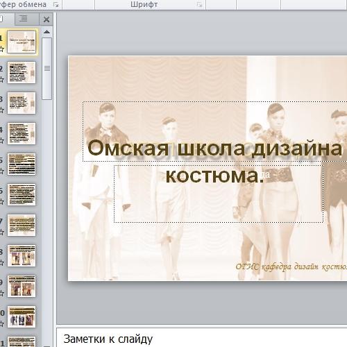 Презентация Дизайн костюма