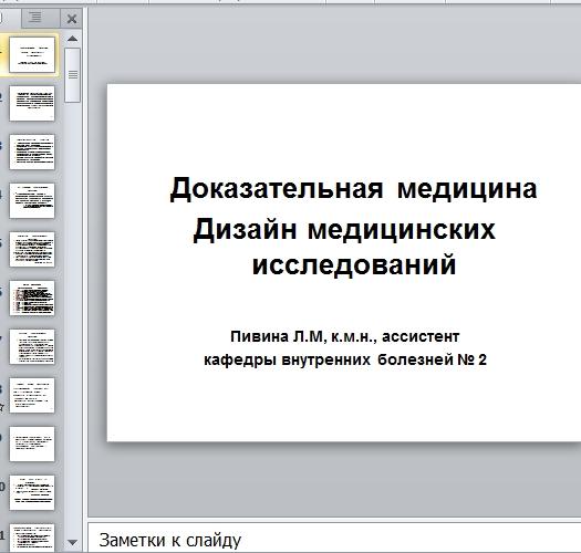 Презентация Дизайн медицинский исследований