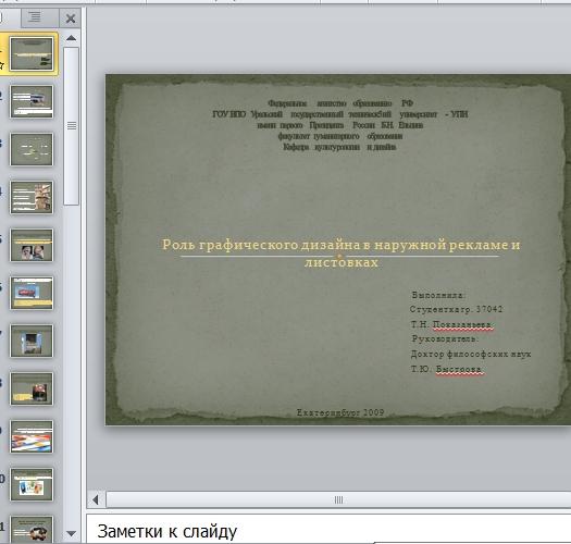 Презентация Дизайн наружной рекламы и листовок