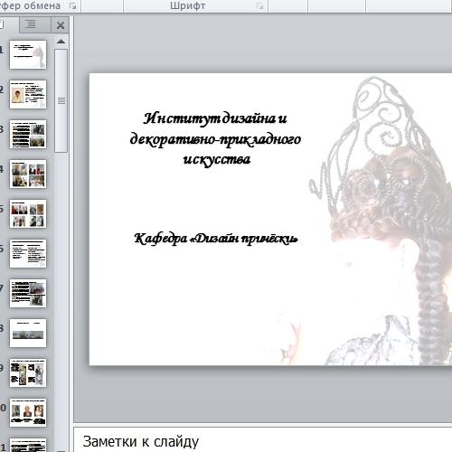 Презентация Дизайн причёски