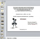 Презентация Дизайн тренажёра