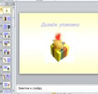 Презентация Дизайн упаковки