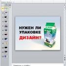 Презентация Дизайн упаковки товара