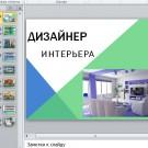 Презентация Дизайнер интерьера