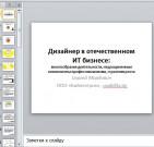 Презентация Дизайнер в IT
