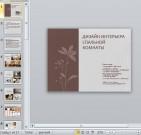 Презентация Дизайн спальной комнаты